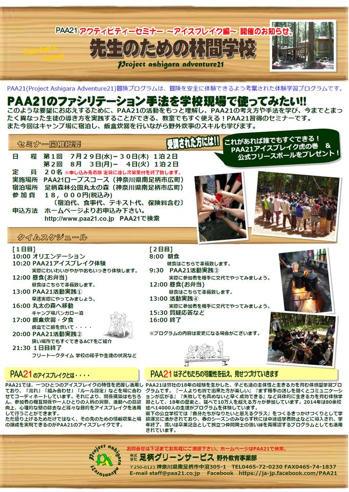 【先生のための林間学校】PAA21アクティビティセミナー~アイスブレイク編~