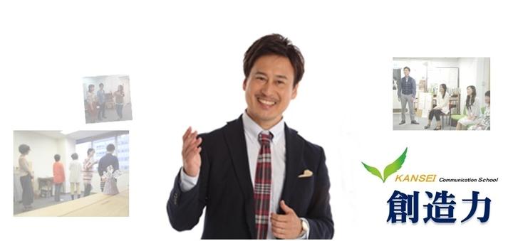 3年後をイメージして夢を実現させる 創造力のレッスン 8/10(月)大阪