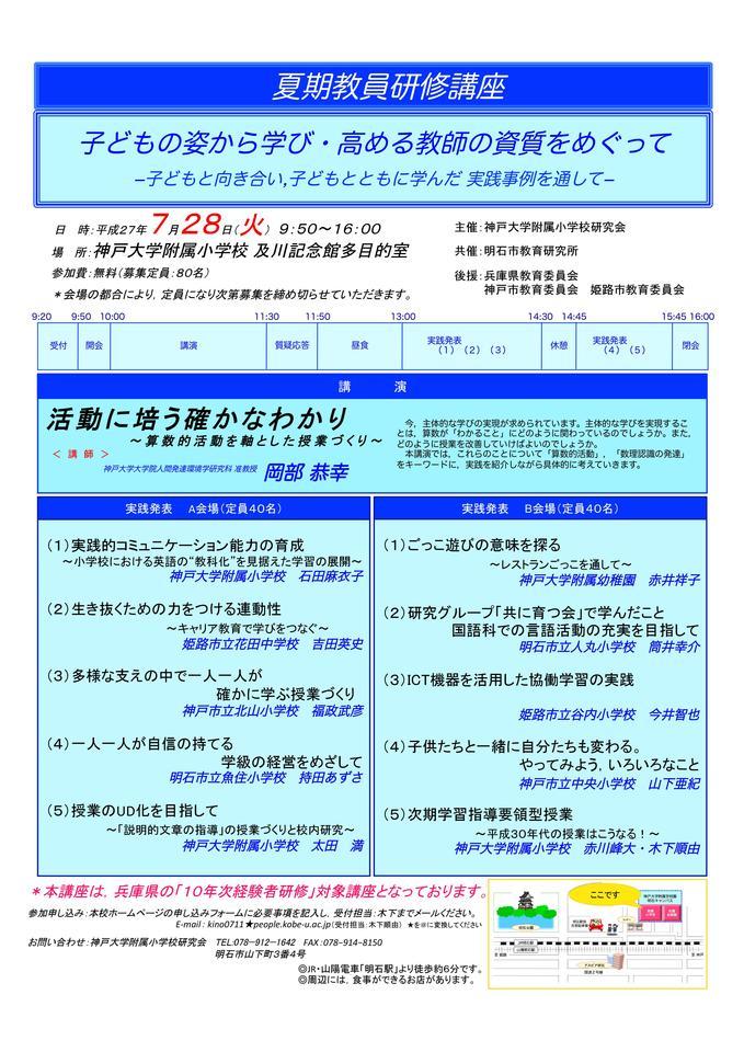 夏期教員研修講座 ※神戸大学附属小学校研究会主催