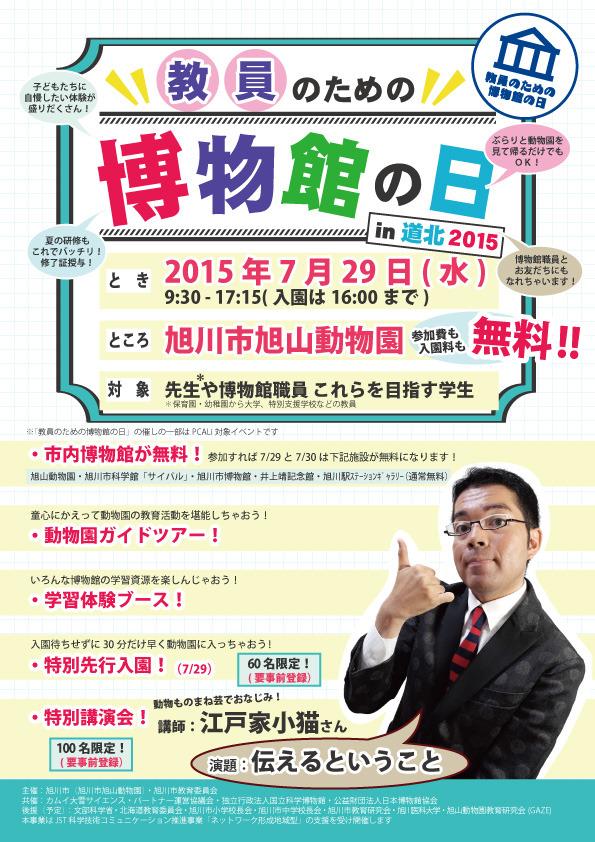 教員のための博物館の日in道北2015