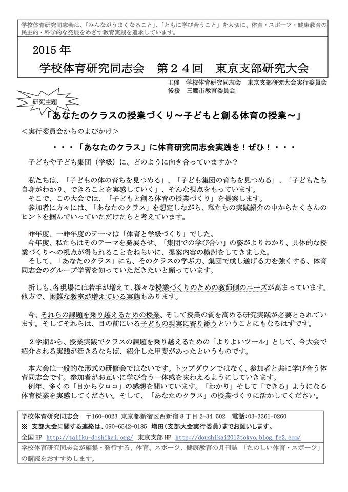 「体育でクラスが変わる」体育同志会 東京支部大会(当日連絡付き)