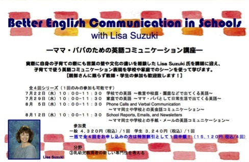 Better English Communication in Schools~第1回~