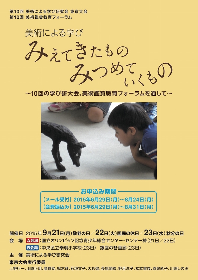 美術による学び研究会 東京大会