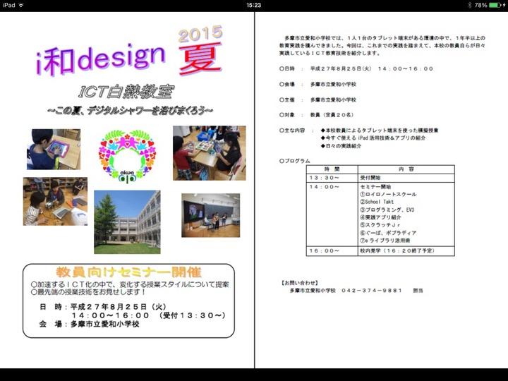 i和design 2015 夏~教員セミナー~