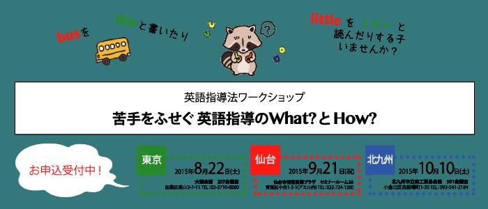 英語指導法ワークショップ「苦手を防ぐ英語指導のWhat?とHow?」( in 東京 )