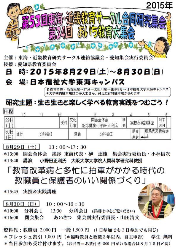 東海近畿教育サークル合同集会(愛知集会)