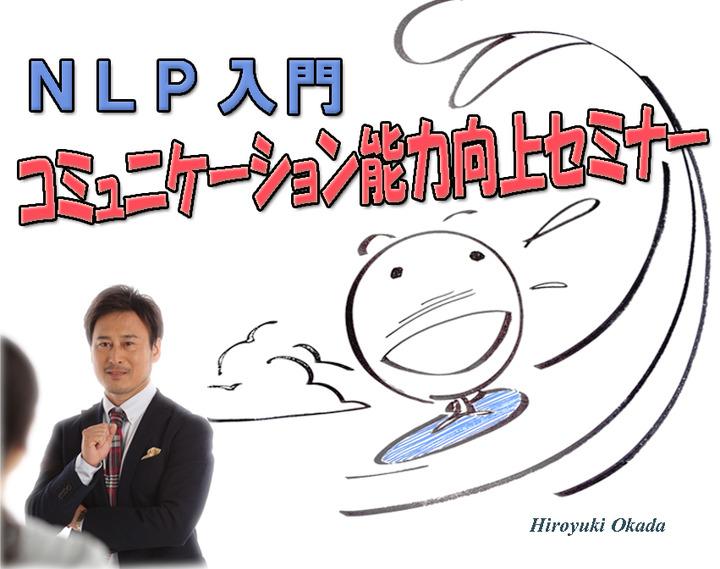 NLP入門・コミュニケーション能力向上セミナー・8/21(金)大阪