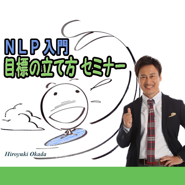 NLP入門・目標の立て方セミナー 9/3(木) 大阪