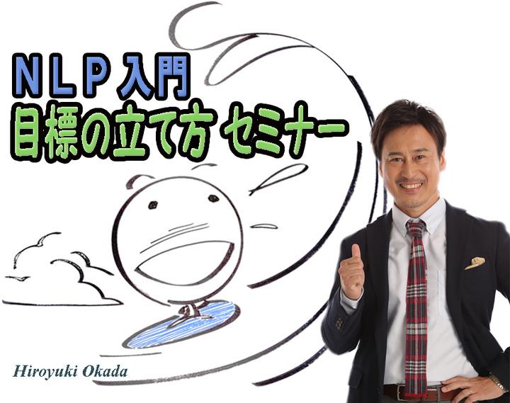 NLP入門・目標の立て方セミナー 10/1 (木) 大阪