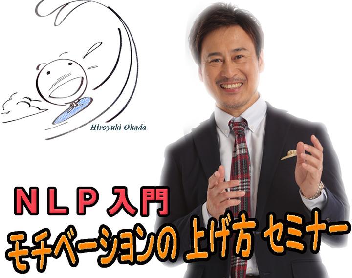NLP入門・モチベーションの上げ方セミナー 8/27(木) 大阪