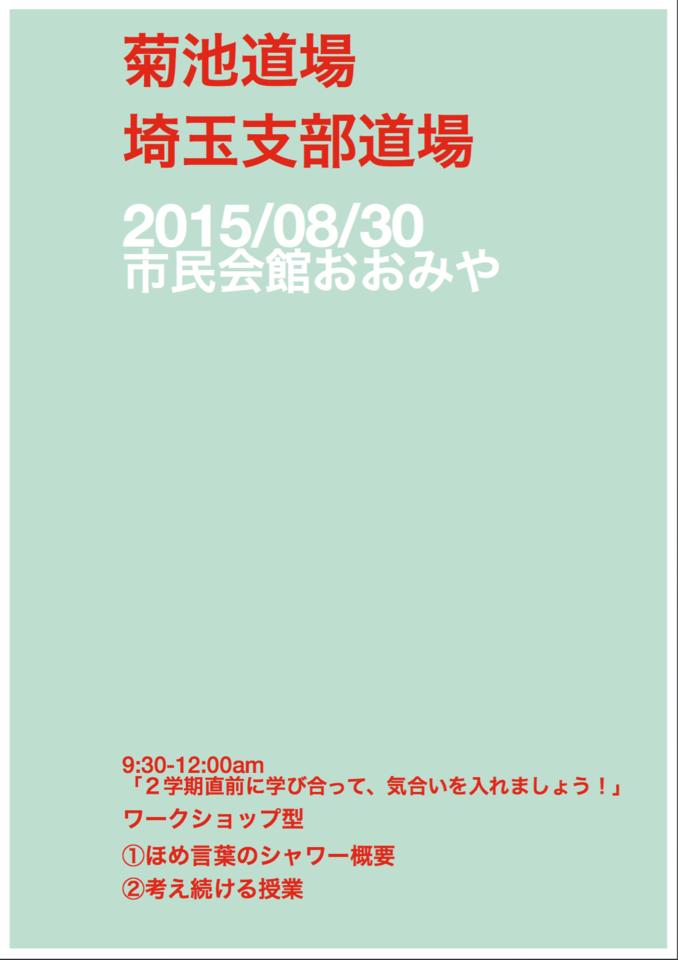 菊池道場 埼玉支部道場