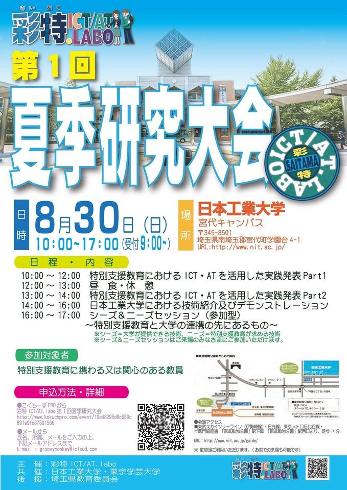 彩特ICT/AT.labo第1回夏季研究大会