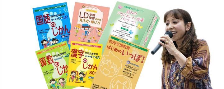 【杉本陽子氏の登壇決定】きみを絶対にあきらめない~読み書き計算を苦手とする子供たちへ何通りのアプローチができますか?~