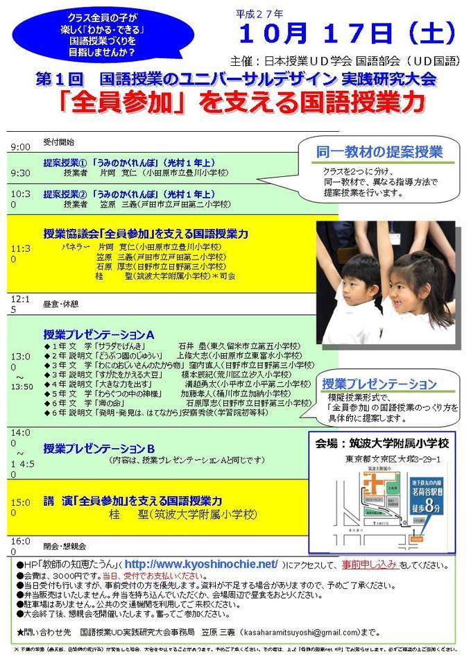 第1回 国語授業のユニバーサルデザイン 実践研究大会 ~「全員参加」を支える国語授業力 ~