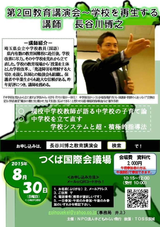 第2回長谷川博之教育講演会&セミナー