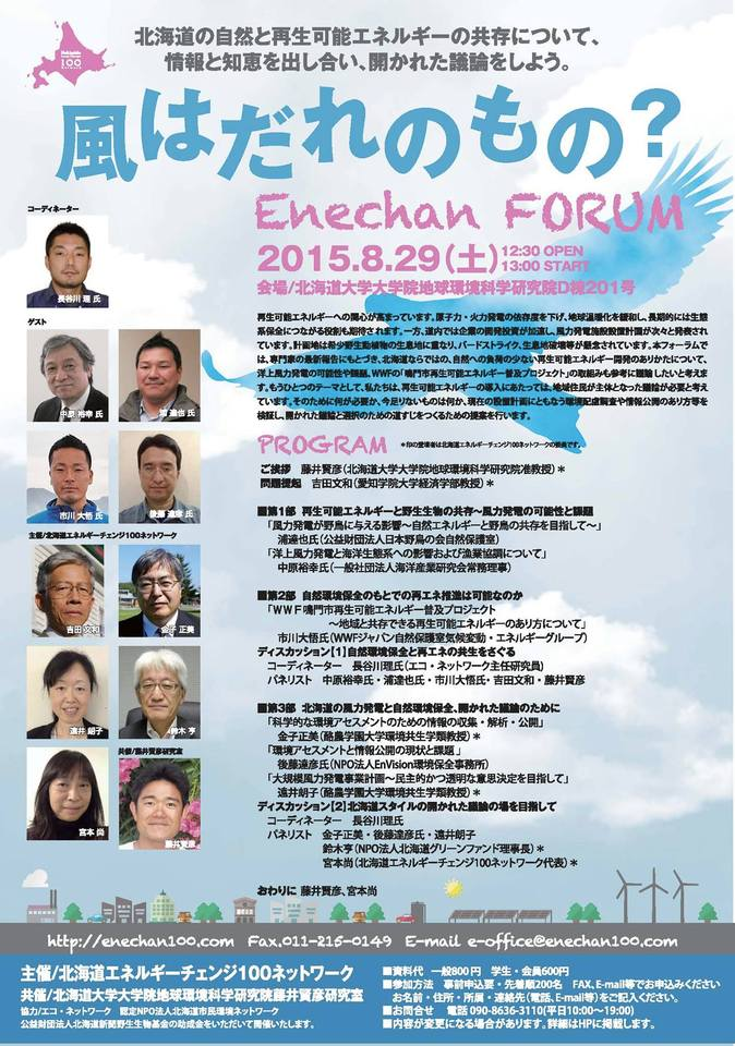【札幌8/29】エネチェン・フォーラム「風はだれのもの?」~北海道の自然と再生可能エネルギーの共存について、情報と知恵を出し合い、開かれた議論をしよう。
