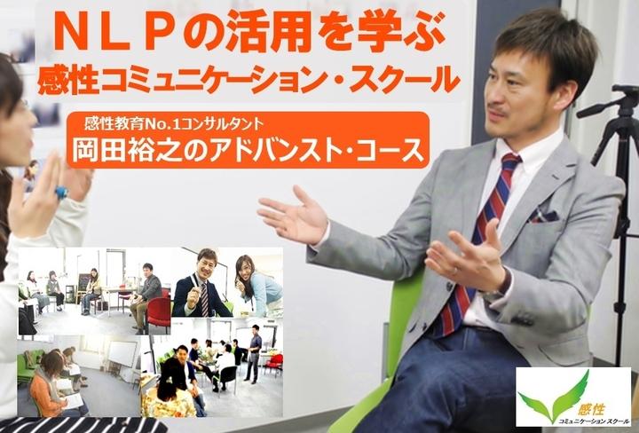 人間関係を良くする「メッセージ力」を磨く 9/29(火)大阪