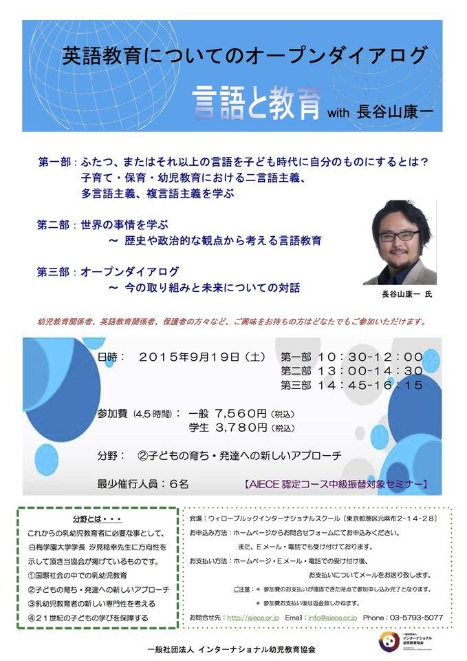 【英語教育についてのオープンダイアログ 言語と教育】with 長谷山康一