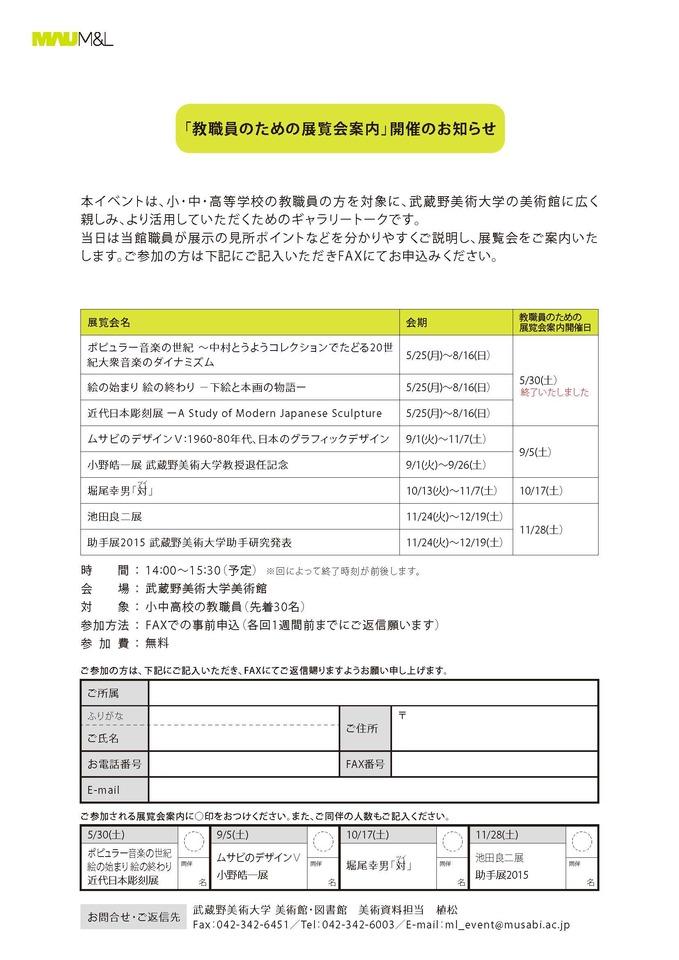 武蔵野美術大学 美術館・図書館主催「教職員のための展覧会案内」(9/5開催)
