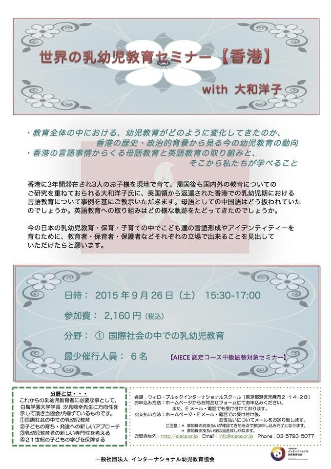 【世界の乳幼児教育セミナー-香港】with 大和洋子