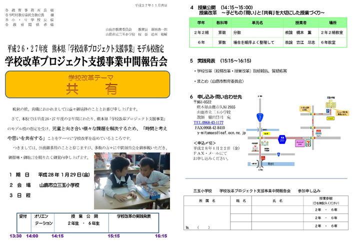 三玉小学校 学校改革プロジェクト研究公開