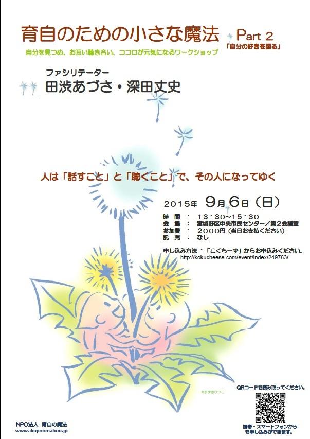 【ホメホメシャワーを体験しよう!】育自のための小さな魔法 Part2(仙台市)