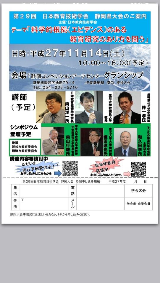 日本教育技術学会 静岡大会