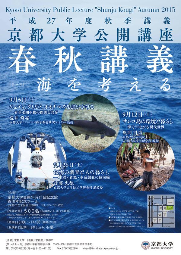 京都大学春秋講義『海を考える』(第3回)「深海の調査と人の暮らし-地震・資源・生命調査の最前線」