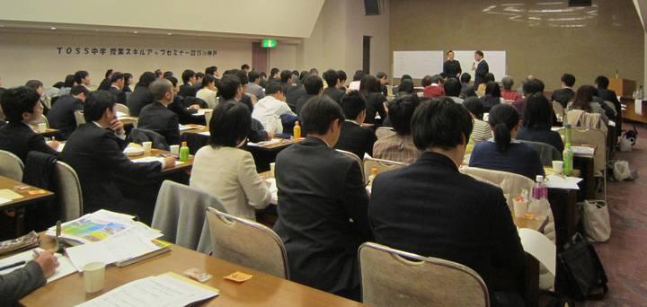 TOSS中学授業スキルアップセミナー2016in神戸