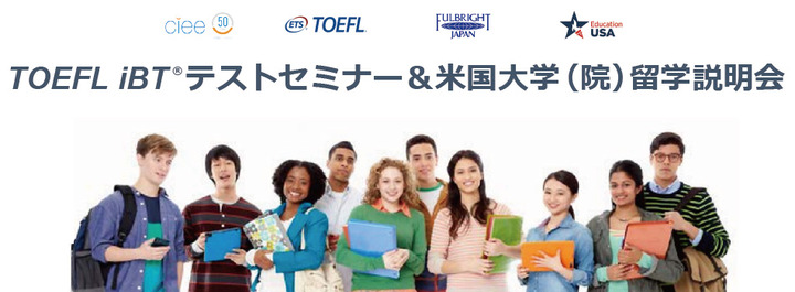 TOEFL iBT®テストセミナー&米国大学(院)留学説明会 11月28日(土)に沖縄で無料開催