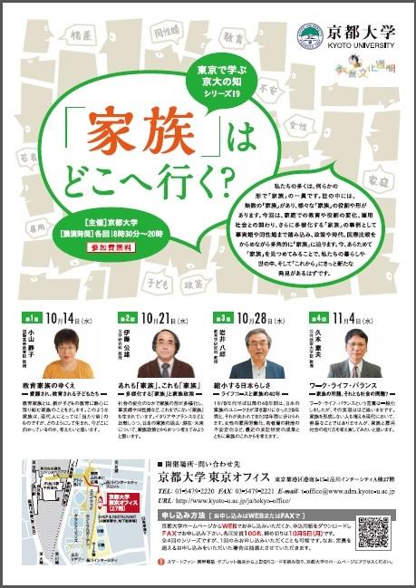 連続講演会「東京で学ぶ 京大の知 19 「家族」はどこへ行く?」(第1回)