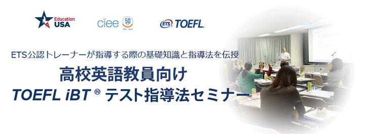 高校英語教員向けTOEFL iBT® テスト指導法セミナー
