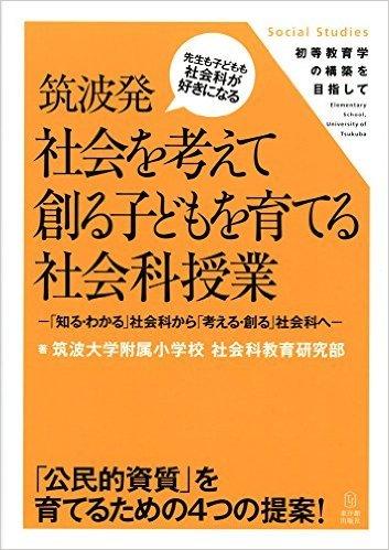 筑波大学付属小学校の模擬授業 「子どもたち一人ひとりが問い続ける社会科授業づくり」