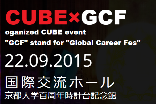 CUBE×GCF(Global Career Festival)2015
