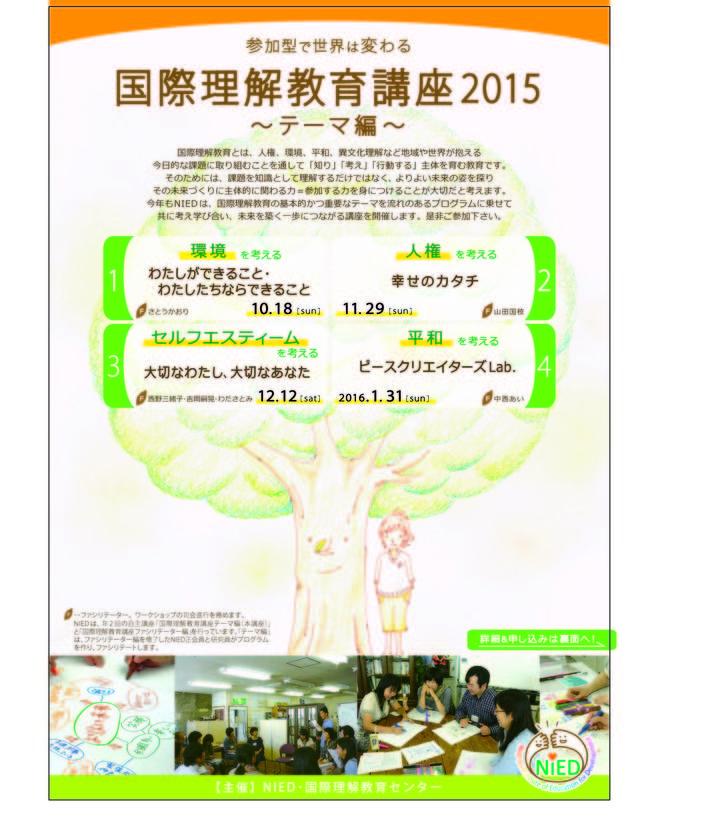 国際理解教育講座2015テーマ編 第4回『平和』