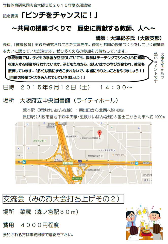 学校体育研究同志会大阪支部2015年度支部総会 記念講演