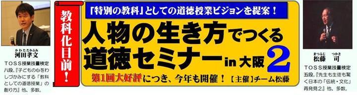 教科化目前!人物の生き方でつくる道徳セミナーin大阪 2
