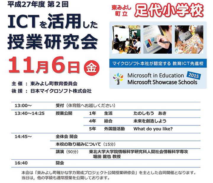 """足代小学校 第2回ICTを活用した授業研究会""""Microsoft Showcase Schools2015"""""""