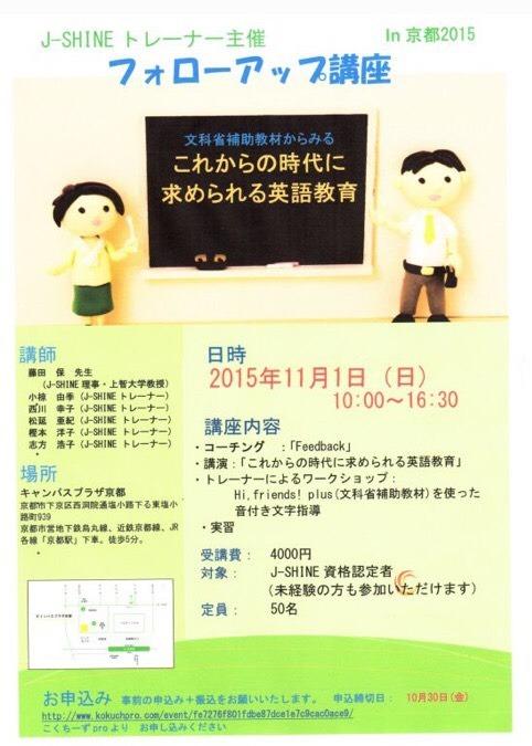 J-SHINEフォローアップ講座in Kyoto(小学校英語)