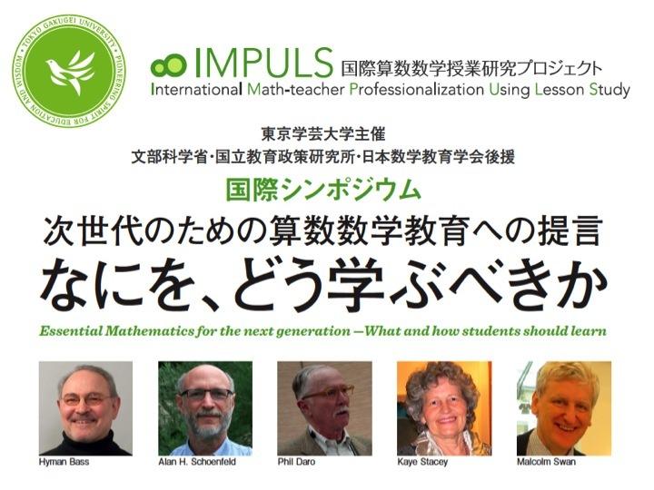 東京学芸大学主催国際シンポジウム 「次世代のための算数数学教育への提言~なにを、どう学ぶべきか~」
