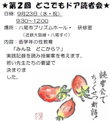 学校体育研究同志会大阪支部健康教育プロジェクト ★第2回どこでもドア読者会★