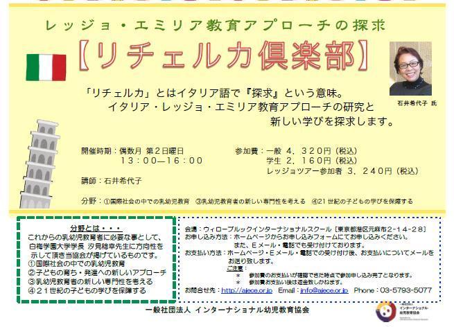 レッジョ・エミリア教育アプローチの探求 【リチェルカ倶楽部】