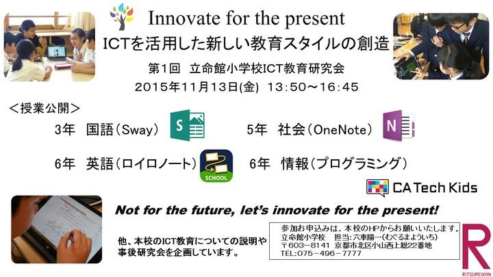 第1回 立命館小学校ICT教育研究会