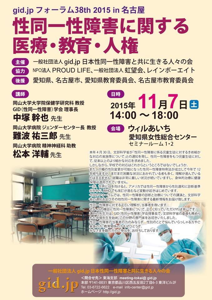 gid.jpフォーラム38th【性同一性障害に関する 医療・教育・人権】
