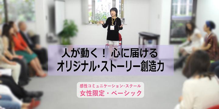 人が動く! 心に届けるオリジナル・ストーリー創造力 11/5(木) 大阪 <女性限定>