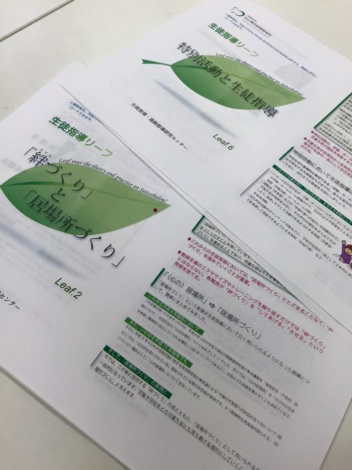 いじめ、不登校、問題行動を未然に防ぐ実践勉強会in東京