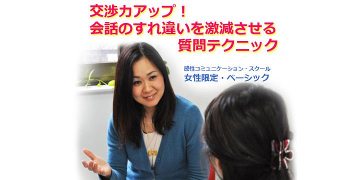 交渉力アップ! 会話のすれ違いを激減させる「質問テクニック」 11/17(火)大阪 女性限定