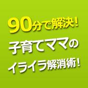 ☆保育士・幼稚園教諭・園長先生のための子育てコーチング体験セミナー☆