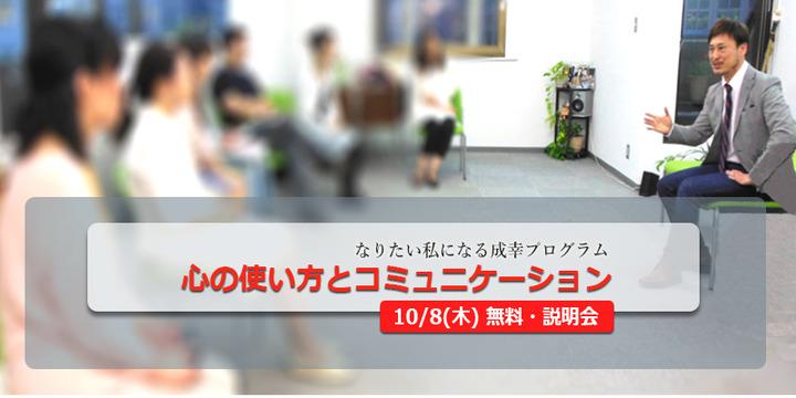しあわせに成功する!成幸プログラム 無料【ナイト説明会】10/8(木)大阪