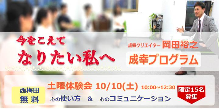 しあわせに成功する!成幸プログラム 無料【土曜体験会】10/10(土)大阪